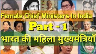 Female Chief Ministers in India | भारत की महिला मुख्यमंत्रियाँ | भारत की महिला मुख्यमंत्री |