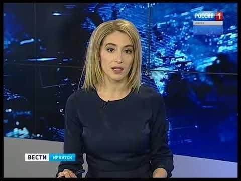 Выпуск «Вести-Иркутск» 16.10.2018 (15:25)