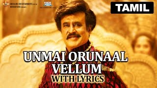 Unmai Orunaal Vellum Lyrical Video