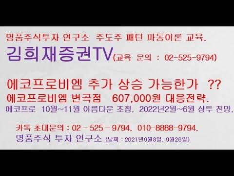 [김희재증권TV] 당사 추천주 에코프로비엠 목표 가격 공개.