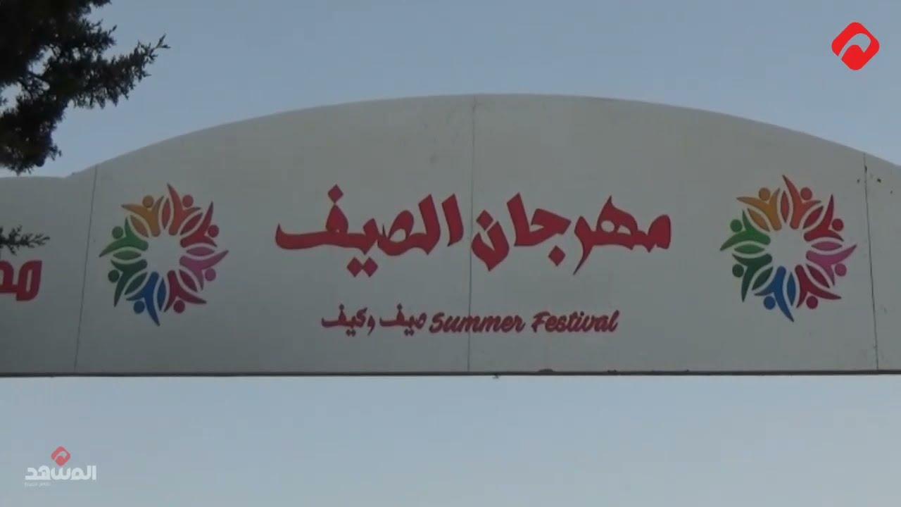"""افتتاح مهرجان الصيف """"صيِّف وكيِّف"""" في حلب بمشاركة 130 شركة"""