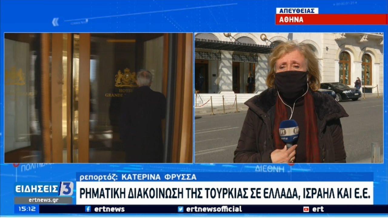 Σε καλό κλίμα οι διερευνητικές επαφές Ελλάδας και Τουρκίας   16/03/2021   ΕΡΤ