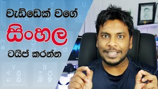 How to Type in Sinhala like a Pro