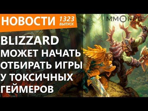 Blizzard может начать отбирать игры у токсичных геймеров. Новости