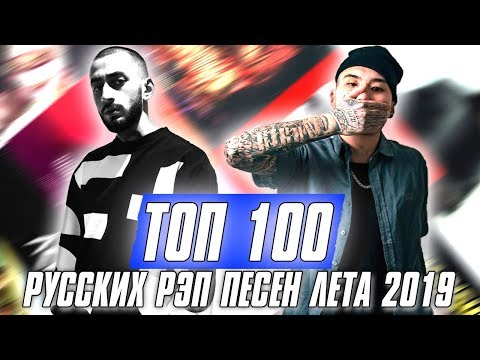 ТОП 100 РУССКИХ РЭП ПЕСЕН ЛЕТА 2019