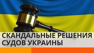 Почему суды Украины принимают скандальные решения? – Утро в Большом Городе