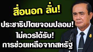 ล่าสุด!! สะเ.ทื.อ.น!ไทย วอชิงตันโพสต์ ระบุ บิ๊กตู่ ปชตจอมป.ล.อ.ม.ไทย ไม่คู่ควร แนะสหรัฐชะลอ!ช่วยไทย