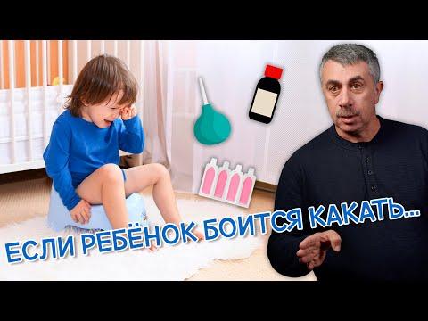 Если ребенок боится какать... - Доктор Комаровский