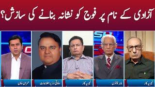 Clash with Imran Khan   GNN   15 July 2021