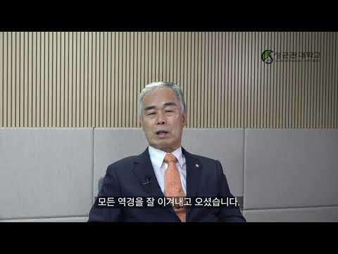 2021학년도 경영대학 여름 학위수여식 오유식 경영전문대학원EMBA 총동문회장 축하 영상