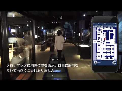 BeaconFence開発事例「宮崎県立西都原考古博物館」