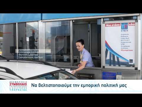 ΔΕΣΜΕΥΣΕΙΣ - Βίντεο Νο 1