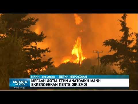 Δύο τα μέτωπα στην πυρκαγιά στη Λακωνία – Εκκενώθηκαν πέντε οικισμοί | 22/08/20 | ΕΡΤ