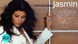 Жасмин  - Головоломка (Альбом 2002)