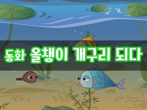 진짜 놀이터 2호_봄/동·식물과 자연_동화_올챙이 개구리 되다