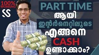 വീട്ടിൽ ഇരുന്ന് പാർട്ട് ടൈം ആയി ക്യാഷ് ഉണ്ടാക്കാം How to Earn Money from Internet? Make Money Online