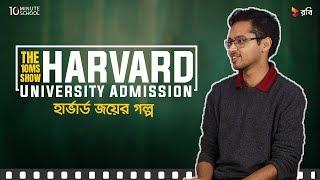Harvard University Admission ||  হার্ভার্ড জয়ের গল্প