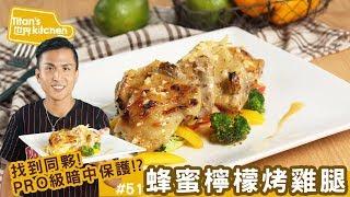 料理123-蜂蜜檸檬烤雞腿