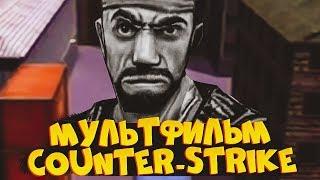 Мультфильм про Counter-Strike 1.6 от Русских аниматоров