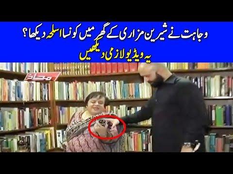 Wajahat Found Armour From Shireen Mazari Home – Mahaaz With Wajahat Saeed Khan – Dunya News