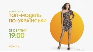 Премьера! Всё или ничего - Топ-модель по-украински