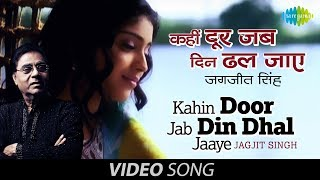 Kahin Door Jab Din Dhal Jaye | Ghazal Video Song | Jagjit Singh - Download this Video in MP3, M4A, WEBM, MP4, 3GP