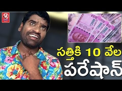 Bithiri Sathi On Poor People | Govt Sets Rs 10000 For Min Balance In Bank Accounts