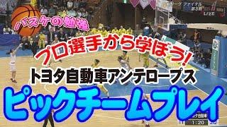 ピックを多用ハイレベル!プロのチームプレイ【バスケの勉強】