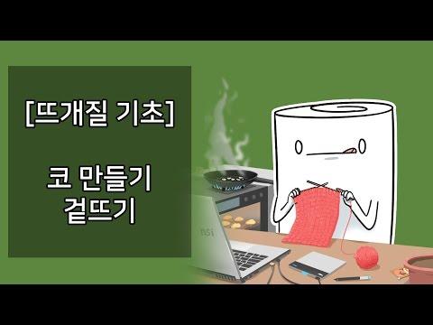 뜨개질의 기초 영상!(코 만들기, 겉뜨기 2분 30초)