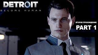 Detroit: Become Human (Второе прохождение на стриме) | #1