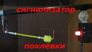 Российский электронные сигнализаторы поклевки своими руками