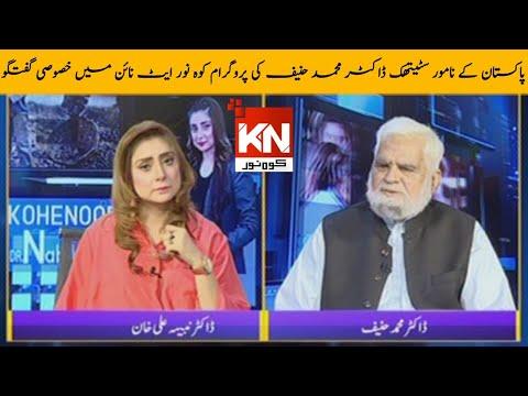 Kohenoor@9 With Dr Nabiha Ali Khan 27 May 2021 | Kohenoor News Pakistan