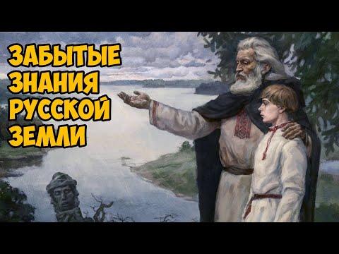 Забытые знания Русской земли.