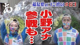 小野アナ参戦も異常なゴミの量「ブンケン歩いてゴミ拾いの旅」#63