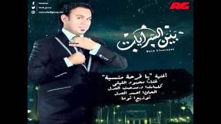 تحميل اغاني اغنية يا فرحة منسية -تتر نهاية مسلسل بين السرايات..غناء محمود الليثي MP3