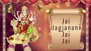 Jai Jagjanani Jai Jai I Devi Aarti I ANURADHA PAUDWAL I Aartiyan I Full Audio Song - JANANI
