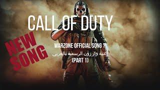 Warzone official lyrics video (Arabic) | STRANG.R
