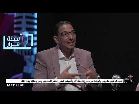 العرب اليوم - عبدالوهاب رفيقي يُجيب عن تساؤلات عدة في