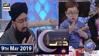 Shan e Iftar - Dua & Azan - 9th May 2019