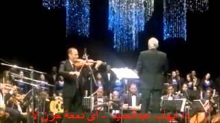 دكتور / إيهاب عبدالحميد - اى دمعة حزن لا تحميل MP3