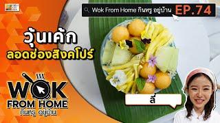 """ขนมเก่าแก่ในรูปแบบใหม่! """"วุ้นเค้กลอดช่องสิงคโปร์"""" by ลี่ Wok From Home EP.74"""