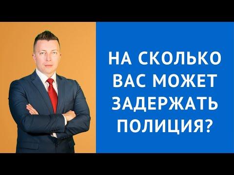 На какой срок вас может задержать сотрудник полиции?  - Сроки задержания по КоАП РФ и УПК РФ