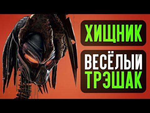 ХИЩНИК – ВЕСЁЛЫЙ ТРЕШАК (обзор фильма)