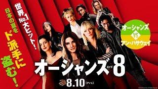 映画『オーシャンズ8』日本限定スペシャル映像HD8月10日金公開