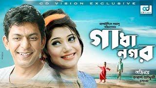 Gadha Nagor | Chanchal Chowdhury | Nova | Masum Aziz | Salauddin Lavlu | Bangla Natok | CD Vision