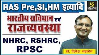7:20PM- NHRC, RSHRC, RPSC || For RAS Pre, SI, HM इत्यादि || By Dr. Dinesh Gehlot