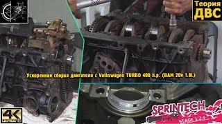 Ускоренная сборка двигателя с Volkswagen TURBO 400 h.p. (BAM 20v 1.8L)