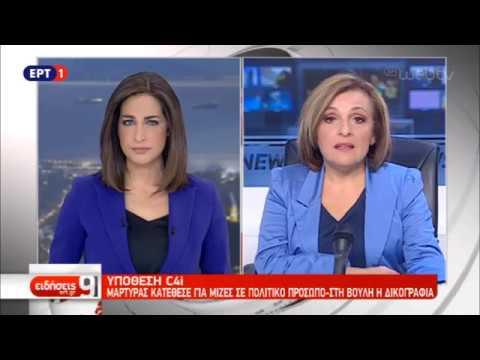 Στη Βουλή η δικογραφία για την υπόθεση του C4i | 21/11/18 | ΕΡΤ