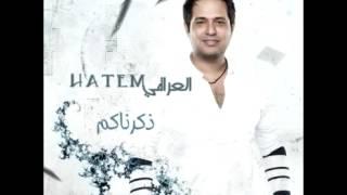 Hatem El Iraqi...Aatraflak | حاتم العراقي...اعترفلك تحميل MP3