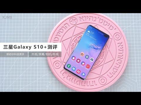 「科技美学」三星S10+ 深度测评 对比 小米9 iPhone XS Max